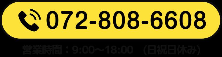 0728413558 営業時間:9:00~18:00 (日祝日休み)